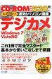 速効!パソコン講座デジカメ Windows 7・Vista対応