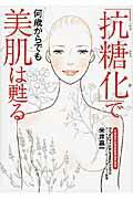 「抗糖化」で何歳からでも美肌は甦る   /メディアファクトリ-/米井嘉一