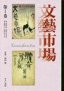 文藝市場/カ-マシヤストラ 第1巻(第3巻第6号(昭和2年 /ゆまに書房/島村輝 ゆまに書房