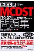 徹底攻略MCDST問題集 「70-271」対応Windows XPユ-ザ-サ 試験番号70-271