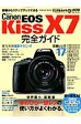 Canon EOS Kiss X7完全ガイド 手のひら一眼レフの使い方がよくわかる。  /インプレスジャパン