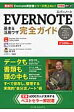 EVERNOTE基本&活用ワザ完全ガイド Windows Mac iPhone Androi  /インプレスジャパン/小暮正人