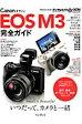 Canon EOS M3完全ガイド 写真を本格的に楽しみたい人のためのミラ-レス  /インプレス
