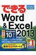 できるWord&Excel 2013 Windows 10/8.1/7対応  /インプレス/田中亘