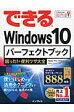 できるWindows10パ-フェクトブック困った!&便利ワザ大全 Home/Pro/Enterprise対応  /インプレス/広野忠敏