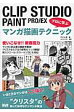 CLIP STUDIO PAINT PRO/EXプロに学ぶマンガ描画テクニック   /エムディエヌコ-ポレ-ション/平井太朗