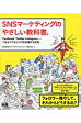 SNSマ-ケティングのやさしい教科書。 Facebook・Twitter・Instagra  /エムディエヌコ-ポレ-ション/グロ-バルリンクジャパン