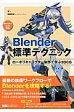 Blender標準テクニック ロ-ポリキャラクタ-制作で学ぶ3DCG  /エムディエヌコ-ポレ-ション/友