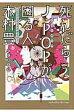 死んだらJ-POPが困る人、CDジャケットデザイナー木村豊   /エムディエヌコ-ポレ-ション/江森丈晃