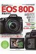"""Canon EOS 80D完全ガイド あらゆる被写体を意のままに写すオ-ルマイティ-""""一  /インプレス"""