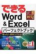 できるWord & Excelパ-フェクトブック困った!&便利ワザ大全 2016/2013対応  /インプレス/井上香緒里