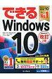 できるWindows 10 Home/Pro/Enterprise対応  改訂2版/インプレス/法林岳之