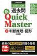 公務員試験過去問新Quick Master 大卒程度対応 2 第6版/東京リ-ガルマインド/東京リ-ガルマインド