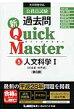 公務員試験過去問新Quick Master 大卒程度対応 5 第6版/東京リ-ガルマインド/東京リ-ガルマインド