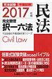 司法試験予備試験完全整理択一六法  民法 2017年版 /東京リ-ガルマインド/東京リ-ガルマインド
