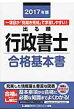 出る順行政書士合格基本書  2017年版 /東京リ-ガルマインド/東京リ-ガルマインド