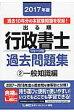 出る順行政書士ウォ-ク問過去問題集  2017年版 2 /東京リ-ガルマインド/東京リ-ガルマインド