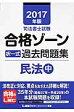 司法書士試験合格ゾ-ン択一式過去問題集民法  2017年版 中 /東京リ-ガルマインド/東京リ-ガルマインド