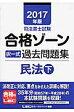 司法書士試験合格ゾ-ン択一式過去問題集民法  2017年版下 /東京リ-ガルマインド/東京リ-ガルマインド