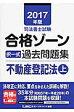 司法書士試験合格ゾ-ン択一式過去問題集不動産登記法  2017年版上 /東京リ-ガルマインド/東京リ-ガルマインド