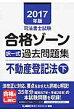 司法書士試験合格ゾ-ン択一式過去問題集不動産登記法  2017年版下 /東京リ-ガルマインド/東京リ-ガルマインド