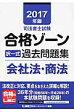 司法書士試験合格ゾ-ン択一式過去問題集会社法・商法  2017年版 /東京リ-ガルマインド/東京リ-ガルマインド