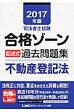 司法書士試験合格ゾ-ン記述式過去問題集不動産登記法  2017年版 /東京リ-ガルマインド/東京リ-ガルマインド