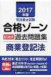 司法書士試験合格ゾ-ン記述式過去問題集商業登記法  2017年版 /東京リ-ガルマインド/東京リ-ガルマインド