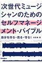 次世代ミュ-ジシャンのためのセルフマネ-ジメント・バイブル 自分を作る・売る・守る!