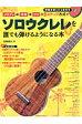 メロディ→伴奏→ソロの3ステップ方式でソロウクレレを誰でも弾けるようになる本