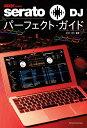 serato DJパ-フェクト・ガイド