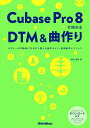 Cubase Pro 8で始めるDTM&曲作り ビギナ-が中級者になるまで使える操作ガイド+楽曲制