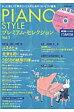 PIANO STYLEプレミアム・セレクション  vol.1 /リット-ミュ-ジック/スト-ンシステム
