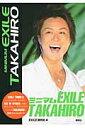 ミニマムEXILE TAKAHIRO   /鹿砦社/Exile研究会