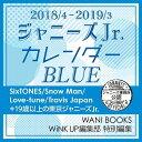 ジャニーズJr.カレンダー BLUE 2018/4 - 2019/3(仮) ワニブックス 9784847049842