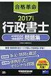 2017年度版 合格革命 行政書士 40字記述式・多肢選択式問題集   /早稲田経営出版