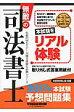無敵の司法書士 2017年 本試験予想問題集   /早稲田経営出版