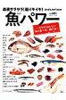 血液サラサラ!脳イキイキ!魚パワ- カラダにおいしい魚の食べ方、選び方  /セブン&アイ出版