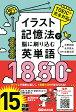 イラスト記憶法で脳に刷り込む英単語1880   /あさ出版/吉野邦昭