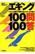 エギング100問100答 アオリイカ釣りの疑問や悩みがすっきり解決!