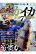 でかイカマガジン  Vol.7(2017) /地球丸