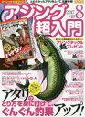 アジング超入門 Vol.8 /地球丸 地球丸