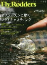 Fly Rodders FlyFishing Magazine 2017 冬号 /地球丸 地球丸