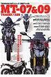 YAMAHA MTシリ-ズ「完全ファイル」 MT-07&09 TRACER/XSR  /八重洲出版