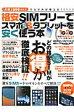 格安SIMフリ-でスマホ&タブレットを安く使う本 月額1000円以下でスマホが使える!!!