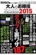 大人のお得技ベストカタログ  2015