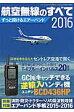 航空無線のすべて  2016