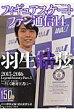 フィギュアスケ-トファン通信  14