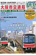 大阪市交通局完全デ-タDVD BOOK   /メディアックス