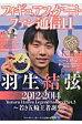 フィギュアスケ-トファン通信  11